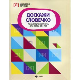 Доскажи словечко: логопедическая игра для детей от 5 лет, составитель Андреева Н.Г.