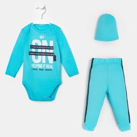 Комплект детский, цвет бирюзовый, рост 80 см