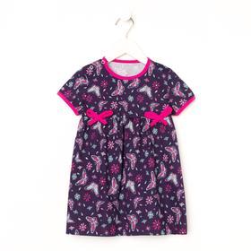 Платье для девочки «Вероника» цвет фиолетовый/бабочки, рост 92 см