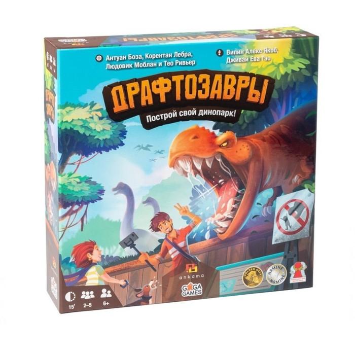 Настольная игра «Драфтозавры»