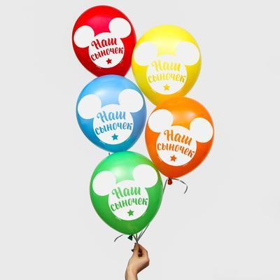 """Воздушные шары """"С Днем рождения Сынок"""" Микки (набор 25 шт)"""