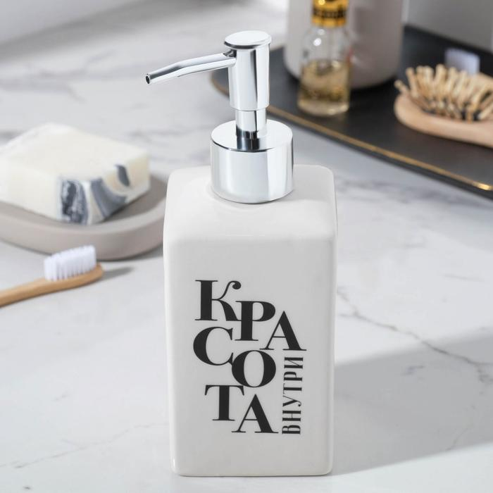"""Дозатор для мыла """"Красота"""", 400 мл - фото 726597"""