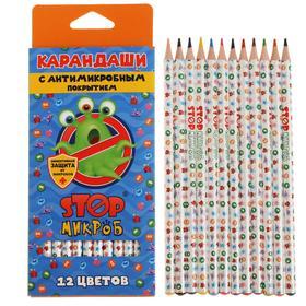 Карандаши 12 цветов «StopМикроб» круглые, с антимикробным покрытием