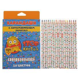 Карандаши 18 цветов «StopМикроб» круглые, с антимикробным покрытием
