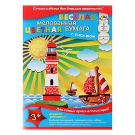 """Бумага цветная двухсторонняя А4, 8 листов, 8 цветов """"Морское путешествие"""", мелованная, 60 г/м2"""
