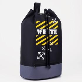 """Рюкзак-торба """"White"""", 45*20*25, отдел на стяжке шнурком, черно-серый"""