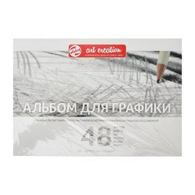 Альбом для Графики А4, 210 х 297, Royal Talens Art Creation, 48 листов, 120 г/м², на склейке, по 1 стороне, Satin
