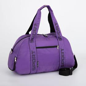 Сумка спортивная, отдел на молнии, наружный карман, длинный ремень, цвет фиолетовый