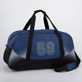 Сумка дорожная, отдел на молнии, наружный карман, длинный ремень, отдел для обуви, цвет синий
