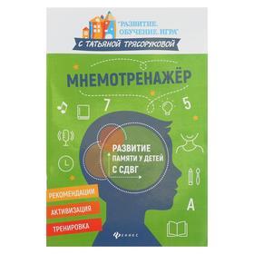Мнемотренажер: развитие памяти у детей с СДВГ, Трясорукова