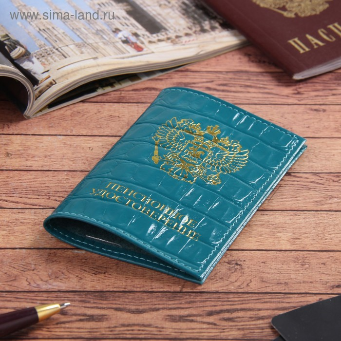 Обложка для пенсионного удостоверения, бирюзовый кайман