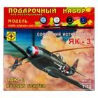 """Сборная модель """"Советский истребитель Як-3"""""""