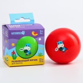Развивающий тактильный мячик для ванны с пищалкой «Бегемотик», 7 см.