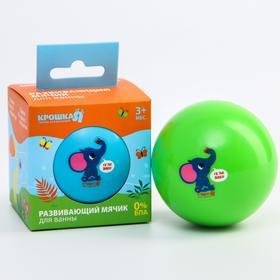 Развивающий тактильный мячик для ванны с пищалкой «Слоник», 7 см