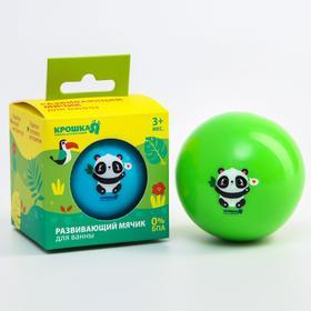 Развивающий тактильный мячик для ванны с пищалкой «Панда», 7 см