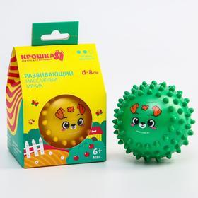 Развивающий массажный мячик «Пёсик», средней мягкости, d=7 см, цвет МИКС