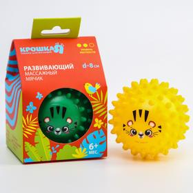 Развивающий массажный мячик «тигрёнок», средней мягкости, d=7 см, цвет МИКС