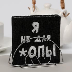 Салфетки бумажные однослойные Гармония цвета «Я не для *опы», 24х24 50 шт. уп
