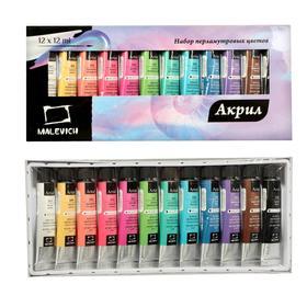 Краска акриловая в тубе, набор 12 цветов х 12 мл, «Малевичъ», Pearl перламутровые, в картонной коробке