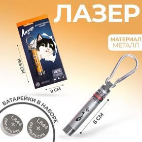 Лазер «Для активных кошек», оранжевый