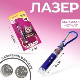 Лазер «Для кошек», фиолетовый