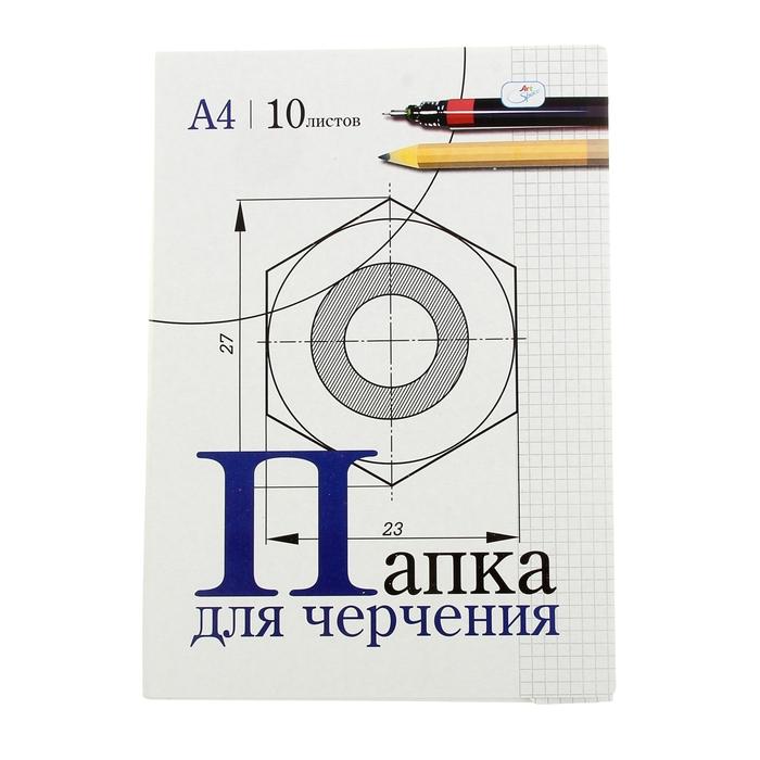 Папка для черчения А4, 10 листов, 180г/м2 без рамки
