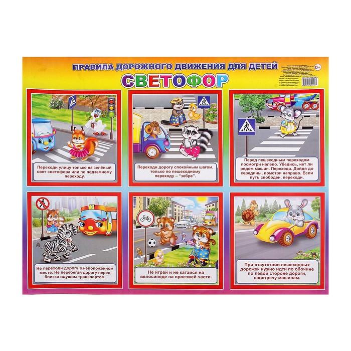"""плакат """"Правила дорожного движения для детей"""""""