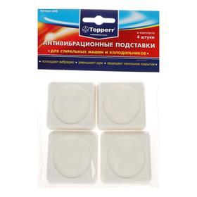 Антивибрационные подставки для стиральных машин и холодильников 4 шт/уп белые