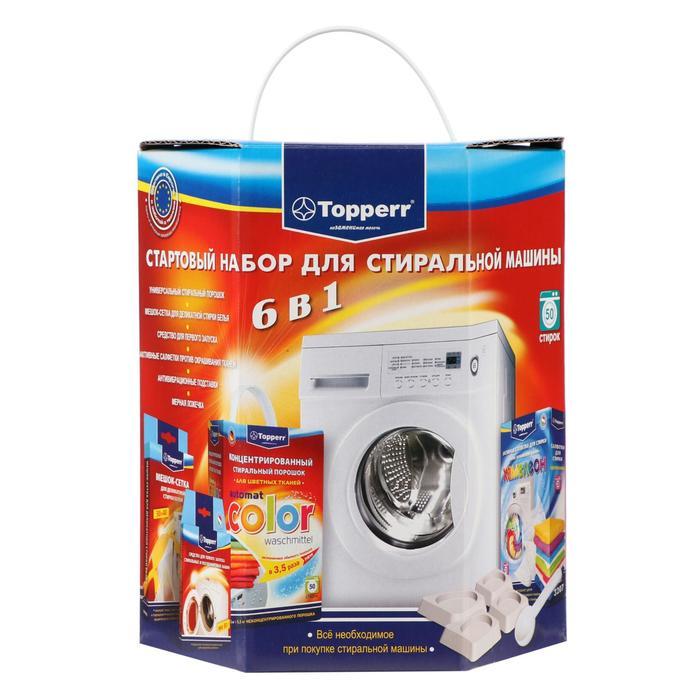 Стартовый набор для стиральной машины Topperr 6 в 1, 1,5 кг - фото 1573384