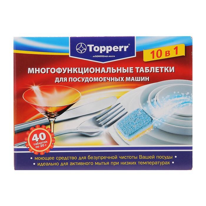 Таблетки для посудомоечных машин Topperr 10 в 1, 40 шт.