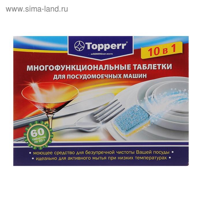 Таблетки для посудомоечных машин Topperr 10 в 1, 60 шт.