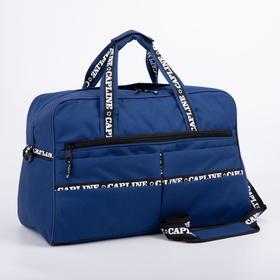 Сумка дорожная, отдел на молнии, 6 наружных карманов, длинный ремень, косметичка, цвет синий