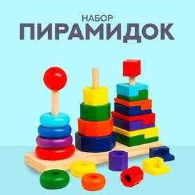 Логическая пирамидка «Большое трио» 27,5×9×20 см