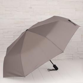 Зонт автоматический, 3 сложения, 8 спиц, R = 51 см, цвет серый