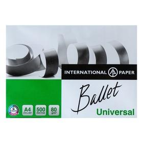 Бумага А4 500 л, Ballet Universal 80 г/м2, белизна 150% CIE, класс C