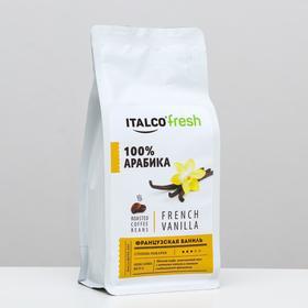Кофе ароматизированный Italco French vanilla (Французская ваниль), зерновой, 375 г