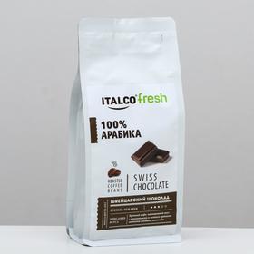 Кофе ароматизированный Italco Swiss chocolate (Швейцарский шоколад), зерновой, 375 г