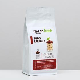 Кофе ароматизированный Italco Cherry tiramisu (Вишнёвый тирамису), зерновой, 375 г
