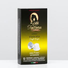 Капсулы для кофе Nespresso Don Cortez Ethiopia, 10х5,2 г