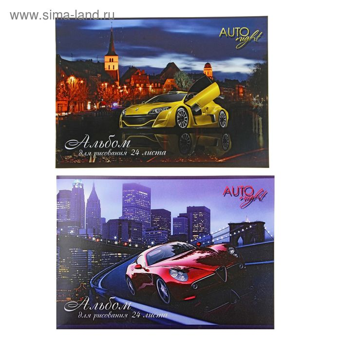 Альбом для рисования А4, 24 листа на скрепке Auto night, обложка картон 190-215г/м2, блок офсет 100г/м2, МИКС