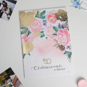 Папка для свидетельства о заключении брака «Розовые мечты», 23,5 х 31,4 см