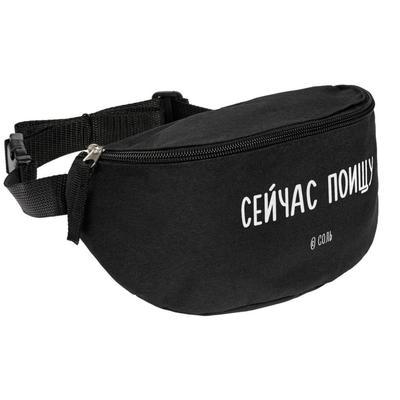 Поясная сумка «Сейчас поищу» черная, 23x11x8 см, ремень: 64–108 см