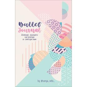 Bullet journal. Дневник хорошего настроения и самочувствия