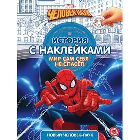 История с наклейками «Новый человек-паук»