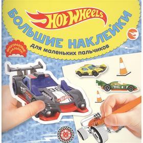 Большие наклейки для маленьких пальчиков Hot Wheels