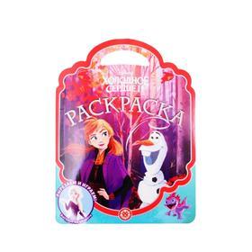 Раскраска-сумочка «Холодное сердце 2»