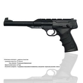 "Пистолет пневматический ""Browning Buck Marrk URX"" кал. 4,5 мм"