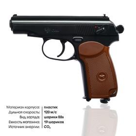 """Пистолет пневматический """"Umarex PM"""" кал. 4,5 мм"""