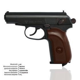 """Пистолет пневматический """"Umarex ПМ Ultra"""" кал. 4,5 мм"""