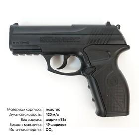 """Пистолет пневматический """"Crosman C11"""" кал.4,5 мм"""